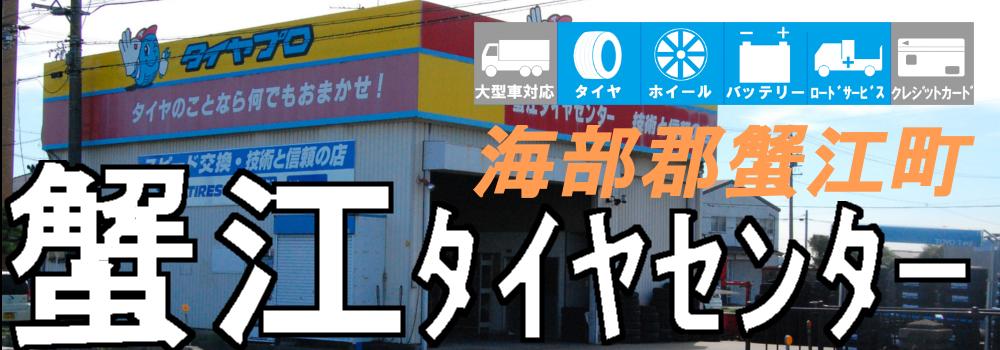 蟹江タイヤセンター