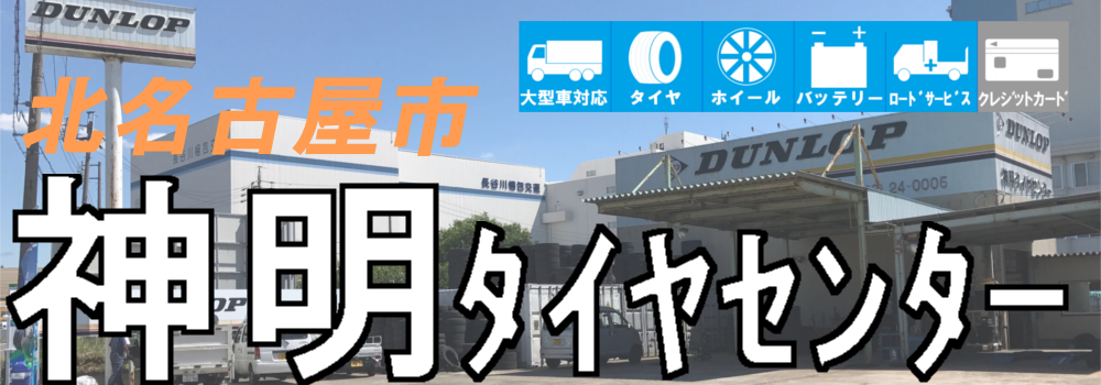 神明タイヤセンター