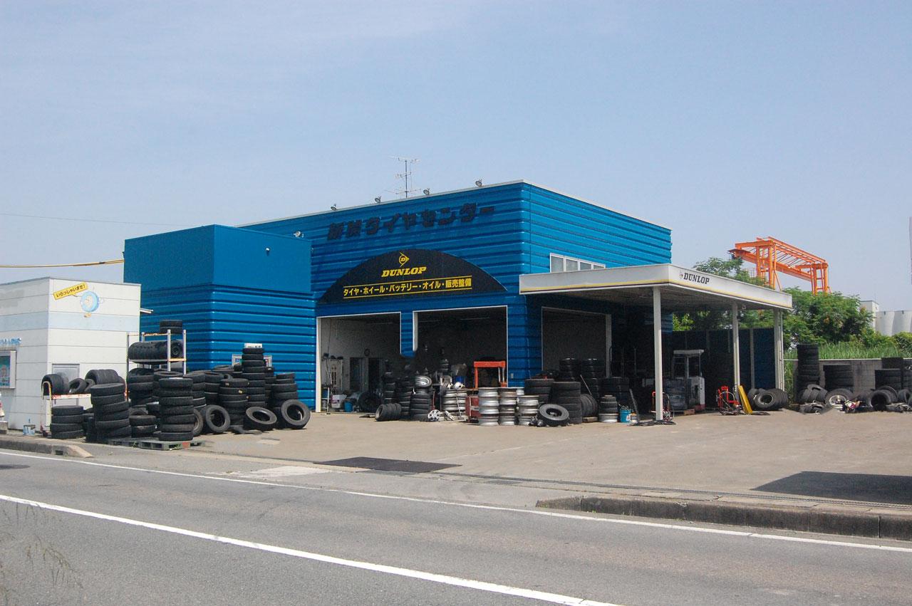 新開タイヤセンター